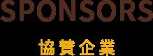 協賛企業 SPONSORS