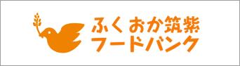 ふくおか筑紫 フードバンク