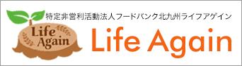 特定非営利活動法人フードバンク北九州ライフアゲイン life Again