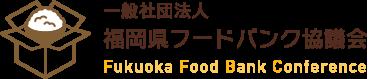 一般社団法人福岡県フードバンク協議会