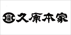 株式会社久原本家グループ本社