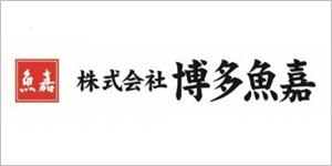 株式会社博多魚嘉