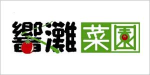 響灘菜園株式会社