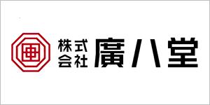 株式会社廣八堂