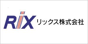 リックス株式会社